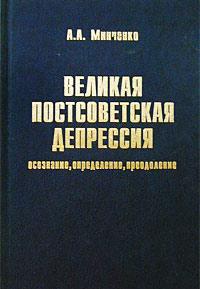 А. А. Минченко Великая постсоветская депрессия: осознание, определение, преодоление