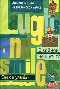 С войной не шутят? Сборник юмора на английском языке отсутствует евангелие на церковно славянском языке