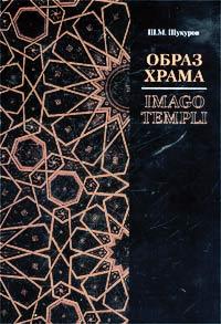 Ш. М. Шукуров Образ храма / Imago Templi дверь храма