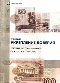 Автор не указан Россия: укрепление доверия. Развитие финансового сектора в России