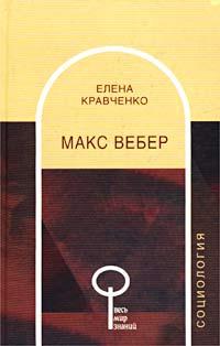 Елена Кравченко Макс Вебер