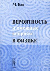 М. Кац Вероятность и смежные вопросы в физике е а семенчин теория вероятности в примерах и задачах