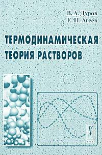 В. А. Дуров, Е. П. Агеев Термодинамическая теория растворов в а дуров е п агеев термодинамическая теория растворов