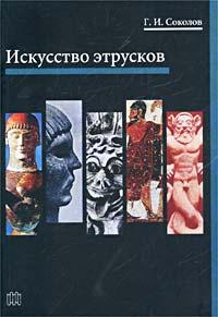 Искусство этрусков. Г. И. Соколов