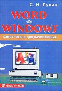 Word и Windows. Самоучитель для начинающих. Практические советы. С. Н. Лукин