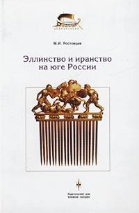 М. И. Ростовцев Эллинство и иранство на юге России