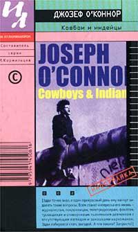 Джозеф О'Коннор Ковбои и индейцы симон ф буэ м л индейцы и ковбои твоя первая энциклопедия