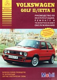 Автор не указан Volkswagen Golf II / Jetta II. Выпуск с 1983 по 1992 гг. Руководство по эксплуатации, ремонту и техническому обслуживанию