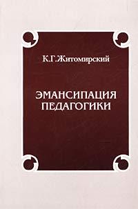 К. Г. Житомирский Эмансипация педагогики дезсредства в г чите