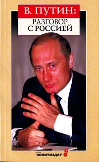 Владимир Путин: разговор с Россией куплю чехол длябронежилета б у в нижегородской области