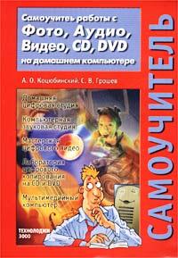 Самоучитель работы с Фото, Аудио, Видео, CD, DVD на домашнем компьютере