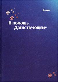 А. В. Клейн