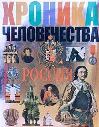 Хроника человечества. Россия. А. Л. Мясников
