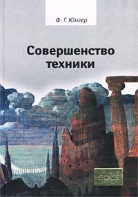 Ф. Г. Юнгер Совершенство техники