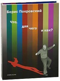 Борис Покровский Что, для чего и как? книга мастеров