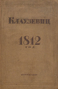 1812 год 1937 год был ли заговор военных