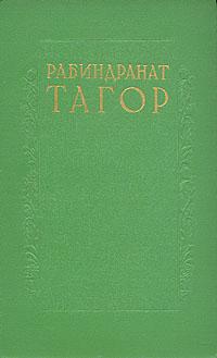 Рабиндранат Тагор. Сочинения в восьми томах. Том 1