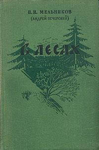 Zakazat.ru: В лесах. В двух книгах. Книга вторая