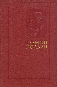 Ромен Роллан. Собрание сочинений в четырнадцати томах. Том 6