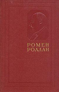 Ромен Роллан. Собрание сочинений в четырнадцати томах. Том 13
