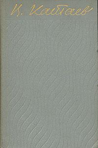 В. Катаев. Собрание сочинений в пяти томах. Том 4 валентин катаев валентин катаев собрание сочинений в 6 томах комплект из 6 книг
