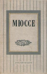 Мюссе. Избранные произведения мюссе избранные произведения в 2 томах комплект