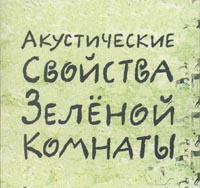 Федор Чистяков (НОЛЬ). Акустические свойства зелёной комнаты