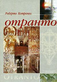 Роберто Котронео Отранто байокки роберто балет большая книга