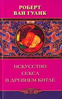 Роберт Ван Гулик Искусство секса в Древнем Китае р ван гулик императорская жемчужина красный павильон