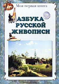 Азбука русской живописи. Л. Жукова