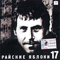 Владимир Высоцкий. №17. Райские яблоки