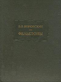 В. В. Воровский. Фельетоны