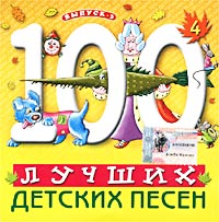 100 лучших детских песен. Выпуск 3. Диск 4 цена