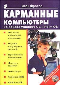 Иван Фролов Карманные компьютеры на основе Windows CE и Palm OS (+ CD-ROM)