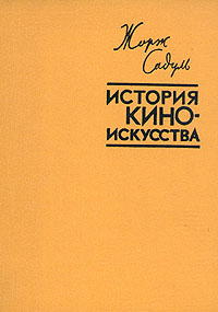 История киноискусства золотая книга целителей разных стран