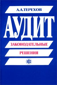 Аудит. Законодательные решения