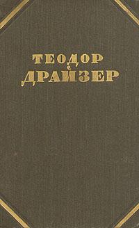 Теодор Драйзер. Собрание сочинений в двенадцати томах. Том 4