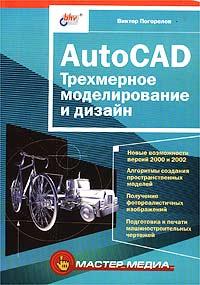 Виктор Погорелов AutoCAD. Трехмерное моделирование и дизайн погорелов в и autocad 2010 концептуальное проектирование в 3d мастер погорелов в и