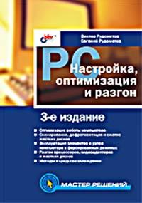 В. Рудометов, Е. Рудометов PC. Настройка, оптимизация и разгон bios разгон и оптимизация компьютера