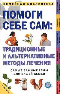 Помоги себе сам: традиционные и альтернативные методы лечения