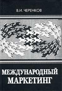 Международный маркетинг. В. И. Черенков