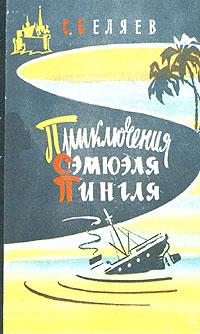Приключения Сэмюэля Пингля александр федорович тебеньков темна вода вооблацех научно фантастический роман isbn 9785449066817