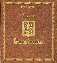 Дмитрий Евдокимов Кремль и Красная площадь