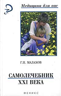 Г. П. Малахов Самолечебник XXI века г п малахов энциклопедия здорового питания