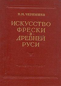 Искусство фрески в Древней Руси