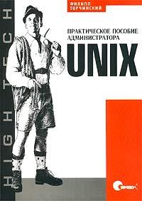 Филипп Торчинский UNIX. Практическое пособие администратора