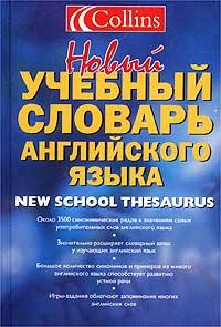 Новый учебный словарь английского языка / Collins New School Thesaurus словарь александровой синонимов