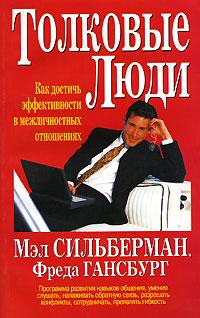 М��л Сильберман, Фреда Гансбург Толковые люди