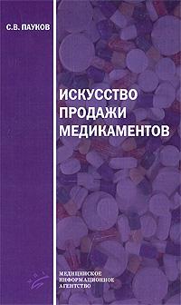Искусство продажи медикаментов. С. В. Пауков
