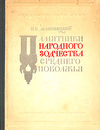 Zakazat.ru: Памятники народного зодчества Среднего Поволжья